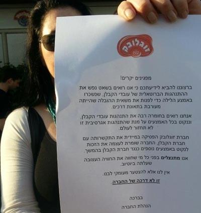 מכתב למפגינים