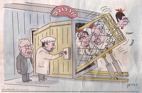 קריקטורה הארץ אחרי הזיכוי איווט יעשה להם זוגלובק490