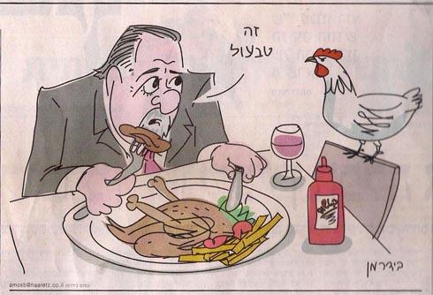 זוגלובק - קריקטורה בהארץ רפי גינת אוכל טבעול
